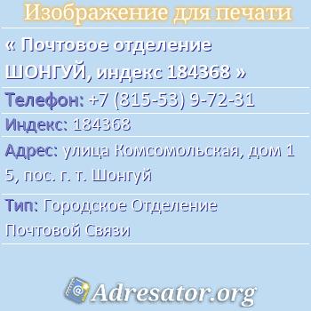 Почтовое отделение ШОНГУЙ, индекс 184368 по адресу: улицаКомсомольская,дом15,пос. г. т. Шонгуй