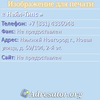 Нейл-типс по адресу: Нижний Новгород г., Новая улица, д. 59/104, 2-й эт.