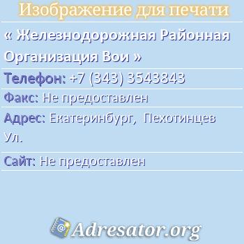 Железнодорожная Районная Организация Вои по адресу: Екатеринбург,  Пехотинцев Ул.