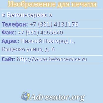 Бетон-сервис по адресу: Нижний Новгород г., Кащенко улица, д. 6