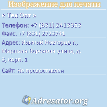 Тех Опт по адресу: Нижний Новгород г., Маршала Воронова улица, д. 3, корп. 1
