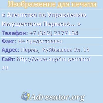 Агентство по Управлению Имуществом Пермского Края по адресу: Пермь,  Куйбышева Ул. 14
