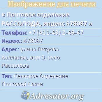 Почтовое отделение РАССОЛОДА, индекс 678087 по адресу: улицаПетрова Халласкы,дом9,село Рассолода