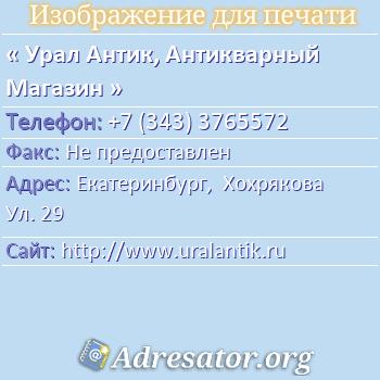 Урал Антик, Антикварный Магазин по адресу: Екатеринбург,  Хохрякова Ул. 29