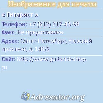 Гитарист по адресу: Санкт-Петербург, Невский проспект, д. 148/2