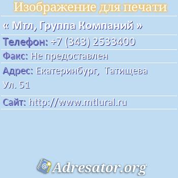 Мтл, Группа Компаний по адресу: Екатеринбург,  Татищева Ул. 51