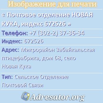 Почтовое отделение НОВАЯ КУКА, индекс 672526 по адресу: МикрорайонЗабайкальская птицефабрика,дом68,село Новая Кука