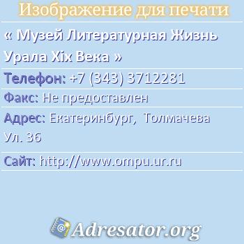 Музей Литературная Жизнь Урала Xix Века по адресу: Екатеринбург,  Толмачева Ул. 36