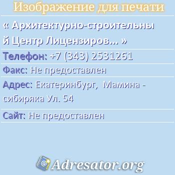 Архитектурно-строительный Центр Лицензирования и Качества по адресу: Екатеринбург,  Мамина - сибиряка Ул. 54