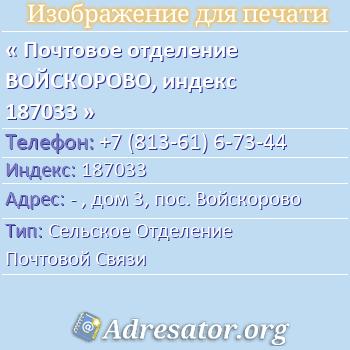 Почтовое отделение ВОЙСКОРОВО, индекс 187033 по адресу: -,дом3,пос. Войскорово
