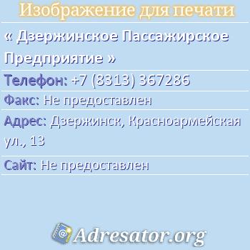 Дзержинское Пассажирское Предприятие по адресу: Дзержинск, Красноармейская ул., 13