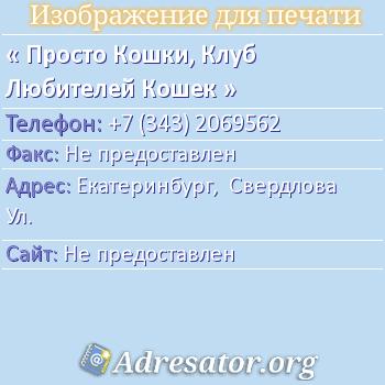 Просто Кошки, Клуб Любителей Кошек по адресу: Екатеринбург,  Свердлова Ул.