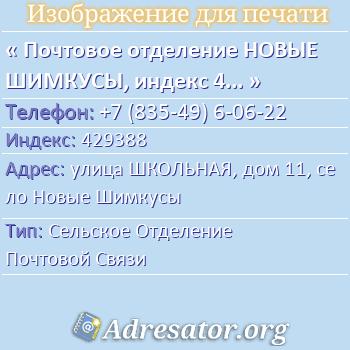Почтовое отделение НОВЫЕ ШИМКУСЫ, индекс 429388 по адресу: улицаШКОЛЬНАЯ,дом11,село Новые Шимкусы