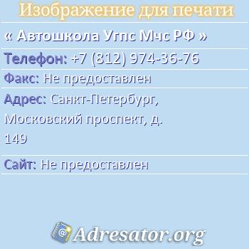 Автошкола Угпс Мчс РФ по адресу: Санкт-Петербург, Московский проспект, д. 149