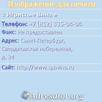 Игристые Вина по адресу: Санкт-Петербург, Свердловская набережная, д. 34