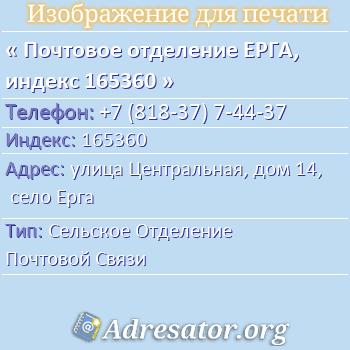 Почтовое отделение ЕРГА, индекс 165360 по адресу: улицаЦентральная,дом14,село Ерга