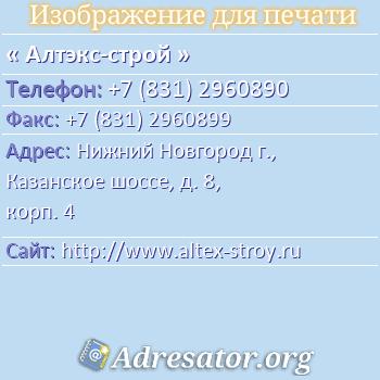 Алтэкс-строй по адресу: Нижний Новгород г., Казанское шоссе, д. 8, корп. 4