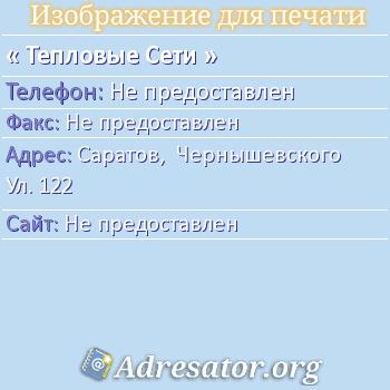Тепловые Сети по адресу: Саратов,  Чернышевского Ул. 122