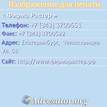 Фирма Растер по адресу: Екатеринбург,  Челюскинцев Ул. 58