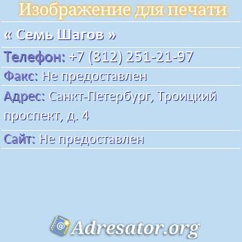 Семь Шагов по адресу: Санкт-Петербург, Троицкий проспект, д. 4