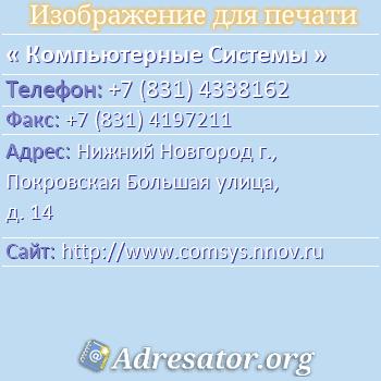 Компьютерные Системы по адресу: Нижний Новгород г., Покровская Большая улица, д. 14