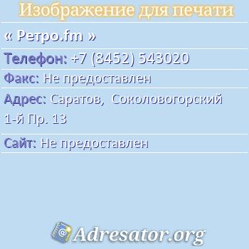 Ретро.fm по адресу: Саратов,  Соколовогорский 1-й Пр. 13