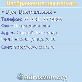 Цум, Центральный по адресу: Нижний Новгород г., Фильченкова улица, д. 10