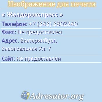 Желдорэкспресс по адресу: Екатеринбург,  Завокзальная Ул. 7