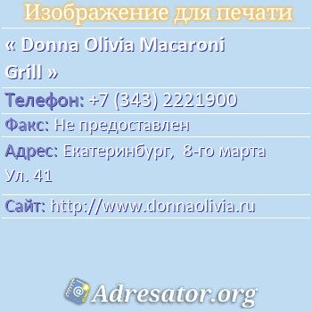Donna Olivia Macaroni Grill по адресу: Екатеринбург,  8-го марта Ул. 41