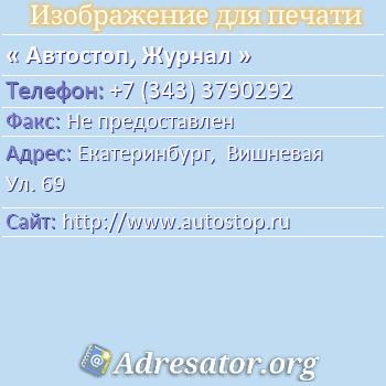 Автостоп, Журнал по адресу: Екатеринбург,  Вишневая Ул. 69