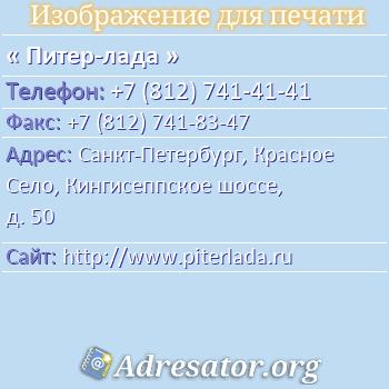 Питер-лада по адресу: Санкт-Петербург, Красное Село, Кингисеппское шоссе, д. 50