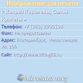 Каприз Королевы, Салон Красоты по адресу: Екатеринбург,  Челюскинцев Ул. 106