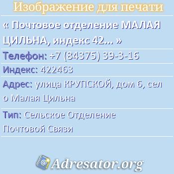 Почтовое отделение МАЛАЯ ЦИЛЬНА, индекс 422463 по адресу: улицаКРУПСКОЙ,дом6,село Малая Цильна