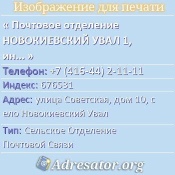 Почтовое отделение НОВОКИЕВСКИЙ УВАЛ 1, индекс 676531 по адресу: улицаСоветская,дом10,село Новокиевский Увал