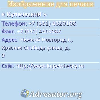 Купеческий по адресу: Нижний Новгород г., Красная Слобода улица, д. 9