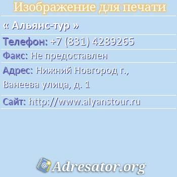Альянс-тур по адресу: Нижний Новгород г., Ванеева улица, д. 1