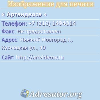 Артвидеосв по адресу: Нижний Новгород г., Кузнецкая ул., 49