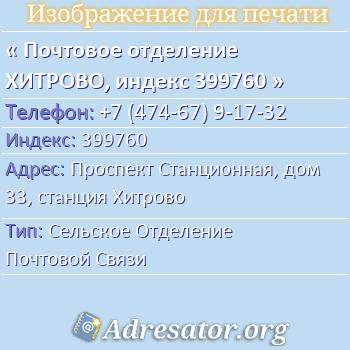 Почтовое отделение ХИТРОВО, индекс 399760 по адресу: ПроспектСтанционная,дом33,станция Хитрово