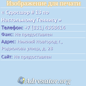 Сдюсшор # 13 по Настольному Теннису по адресу: Нижний Новгород г., Родионова улица, д. 28