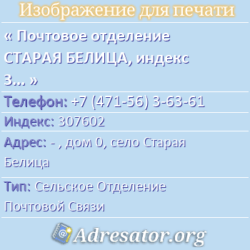 Почтовое отделение СТАРАЯ БЕЛИЦА, индекс 307602 по адресу: -,дом0,село Старая Белица