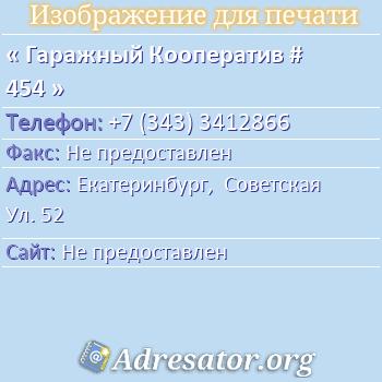 Гаражный Кооператив # 454 по адресу: Екатеринбург,  Советская Ул. 52