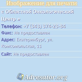 Областной Онкологический Центр по адресу: Екатеринбург, ул. Комсомольская, 11