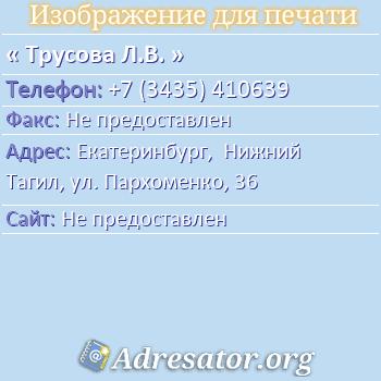 Трусова Л.В. по адресу: Екатеринбург,  Нижний Тагил, ул. Пархоменко, 36