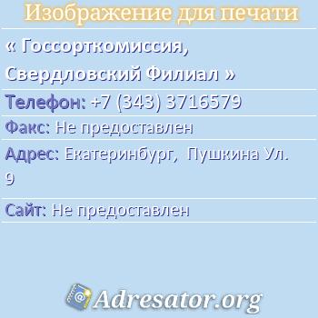 Госсорткомиссия, Свердловский Филиал по адресу: Екатеринбург,  Пушкина Ул. 9