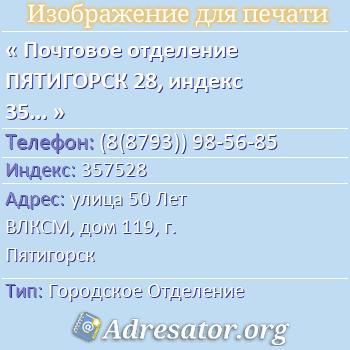 Почтовое отделение ПЯТИГОРСК 28, индекс 357528 по адресу: улица50 Лет ВЛКСМ,дом119,г. Пятигорск