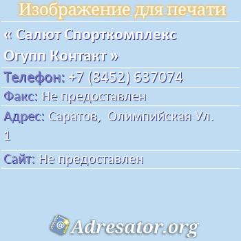 Салют Спорткомплекс Огупп Контакт по адресу: Саратов,  Олимпийская Ул. 1