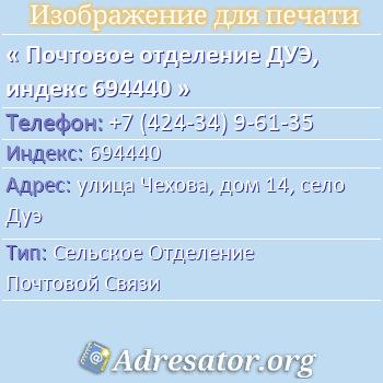 Почтовое отделение ДУЭ, индекс 694440 по адресу: улицаЧехова,дом14,село Дуэ