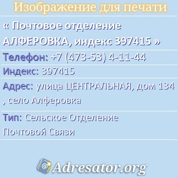 Почтовое отделение АЛФЕРОВКА, индекс 397415 по адресу: улицаЦЕНТРАЛЬНАЯ,дом134,село Алферовка