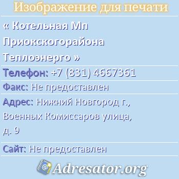 Котельная Мп Приокскогорайона Теплоэнерго по адресу: Нижний Новгород г., Военных Комиссаров улица, д. 9