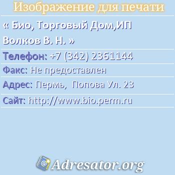 Био, Торговый Дом,ИП Волков В. Н. по адресу: Пермь,  Попова Ул. 23